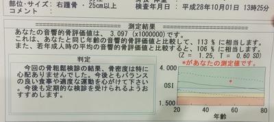 2016-10-01%2013.28.19.JPG